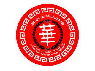 Chinese In Wales Association logo